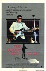 Постер к фильму «История Бадди Холли»