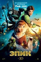 Постер к фильму «Эпик»