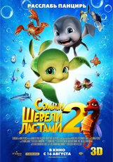Постер к фильму «Шевели ластами 2»