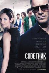 Постер к фильму «Советник»