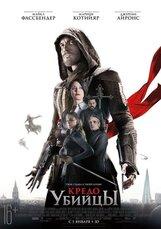 Постер к фильму «Кредо убийцы»