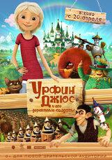 Постер к фильму «Урфин Джюс и его деревянные солдаты»