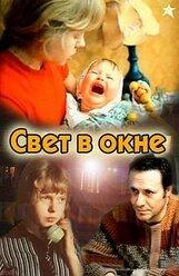 Постер к фильму «Свет в окне»