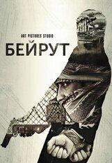 Постер к фильму «Бейрут»