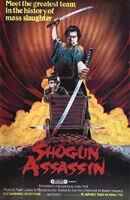 Постер к фильму «Самурай убийца»