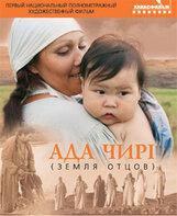 Постер к фильму «Земля отцов»