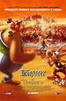 Постер к фильму «Астерикс и Викинги»