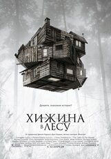 Постер к фильму «Хижина в лесу»