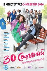 Постер к фильму «30 свиданий»