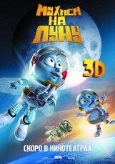 Постер к фильму «Мухнем на Луну 3D»