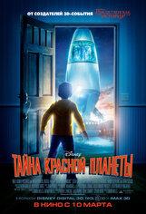 Постер к фильму «Тайна красной планеты IMAX 3D»