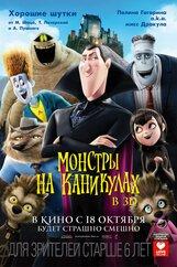 Постер к фильму «Монстры на каникулах 3D»