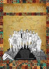 Постер к фильму «Пойди туда — не знаю куда, найди то — не знаю что»
