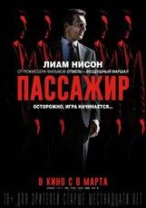 Постер к фильму «Пассажир»