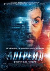 Постер к фильму «Апгрейд»