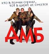 Постер к фильму «ДМБ»