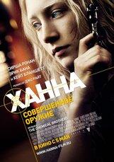 Постер к фильму «Ханна. Совершенное оружие»