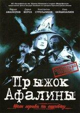 Постер к фильму «Прыжок Афалины»