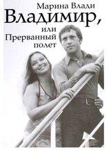 Постер к фильму «Марина Влади: Владимир, или Прерванный полет»