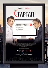 Постер к фильму «Стартап»