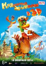 Постер к фильму «Крякнутые каникулы»