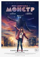 Постер к фильму «Моя девушка - монстр»