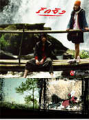 Постер к фильму «Любовь без памяти»