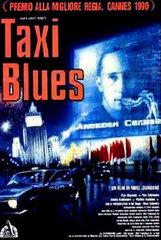 Постер к фильму «Такси блюз»