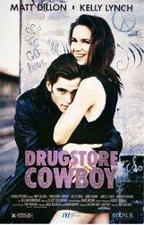 Постер к фильму «Аптечный ковбой»