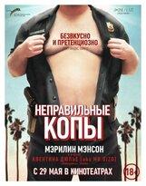 Постер к фильму «Неправильные копы»