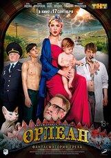 Постер к фильму «Орлеан»