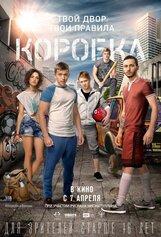 Постер к фильму «Коробка»