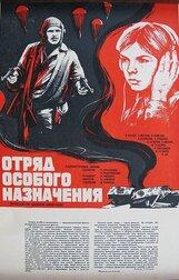 Постер к фильму «Отряд особого назначения»
