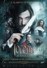 Постер к фильму «Гоголь. Начало»