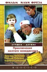 Постер к фильму «Приключения желтого чемоданчика»