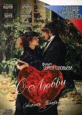 Постер к фильму «О любви»