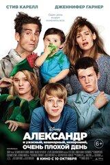 Постер к фильму «Александр и ужасный, кошмарный, нехороший, очень плохой день»
