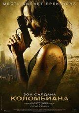 Постер к фильму «Коломбиана»