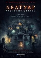 Постер к фильму «Абатуар. Лабиринт страха»