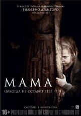 Постер к фильму «Мама»