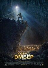 Постер к фильму «Город Эмбер: Побег»