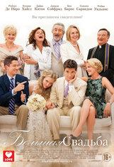 Постер к фильму «Большая свадьба»