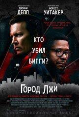 Постер к фильму «Город лжи»