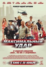 Постер к фильму «Максимальный удар»