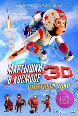 Постер к фильму «Мартышки в космосе: Ответный Удар 3D»