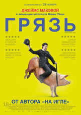 Постер к фильму «Грязь»