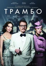 Постер к фильму «Трамбо»