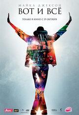 Постер к фильму «Майкл Джексон: Вот и все»