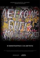 Постер к фильму «Легко ли быть молодым?»