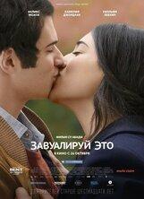 Постер к фильму «Завуалируй это»